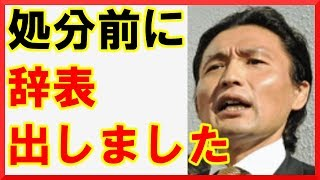 【貴ノ岩事件】相撲協会が貴乃花の辞表を受理しない