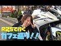 バイク女子 やのちゃんがヤマハR25でカフェ巡りをする!!【モトブログ #131】