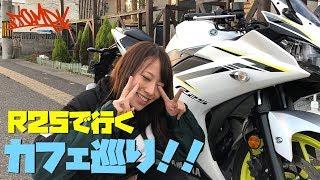 やのちゃんが今回はヤマハR25で宮城のカフェを巡ります! お店の情報はこちら↓ HACHI http://www.maido-8.com/cafehachi-akiu/ Miu kitchen http://miu-kitchen.com.