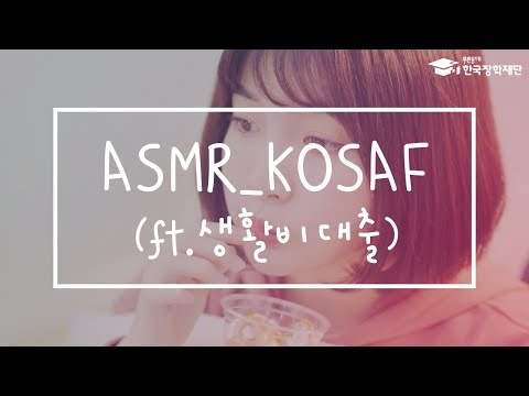[ASMR] 한국장학재단 생활비대출편