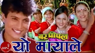"""Presenting superhit nepali full movie """"bar pipal"""" song """"yo mayale"""" only on music nepal movies official channel. unauthorized downloading and duplicat..."""