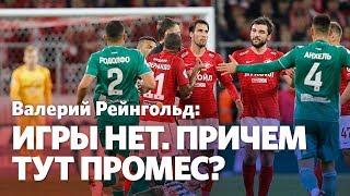 Валерий Рейнгольд: «Спартаку» надо брать пример с ЦСКА