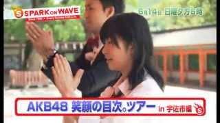 指原莉乃「SPARK ON WAVE 予告」 佐藤和沙 検索動画 19