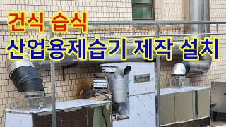 대형 산업용 제습기 제작 설치 철거 현장스케치 극한직업