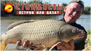 Цена рыбалки в Астрахани / Остров или база? / Вещи для рыбалки / Остров Сарычева