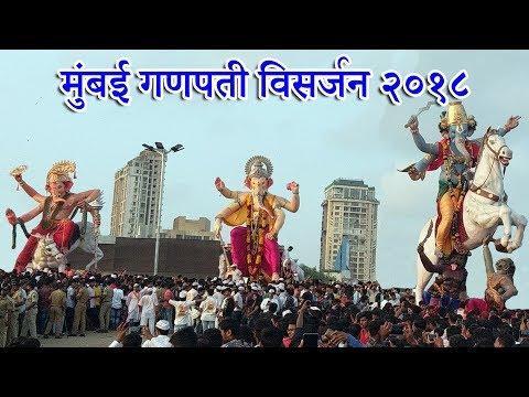 Ganpati Visarjan 2018 at Girgaum Chowpatty | Ganesh Chaturthi | Mumbai Attractions