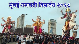Ganpati Visarjan 2018 at Girgaum Chowpatty   Ganesh Chaturthi   Mumbai Attractions