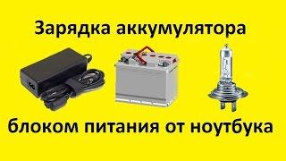 видео блок аккумулЯторов
