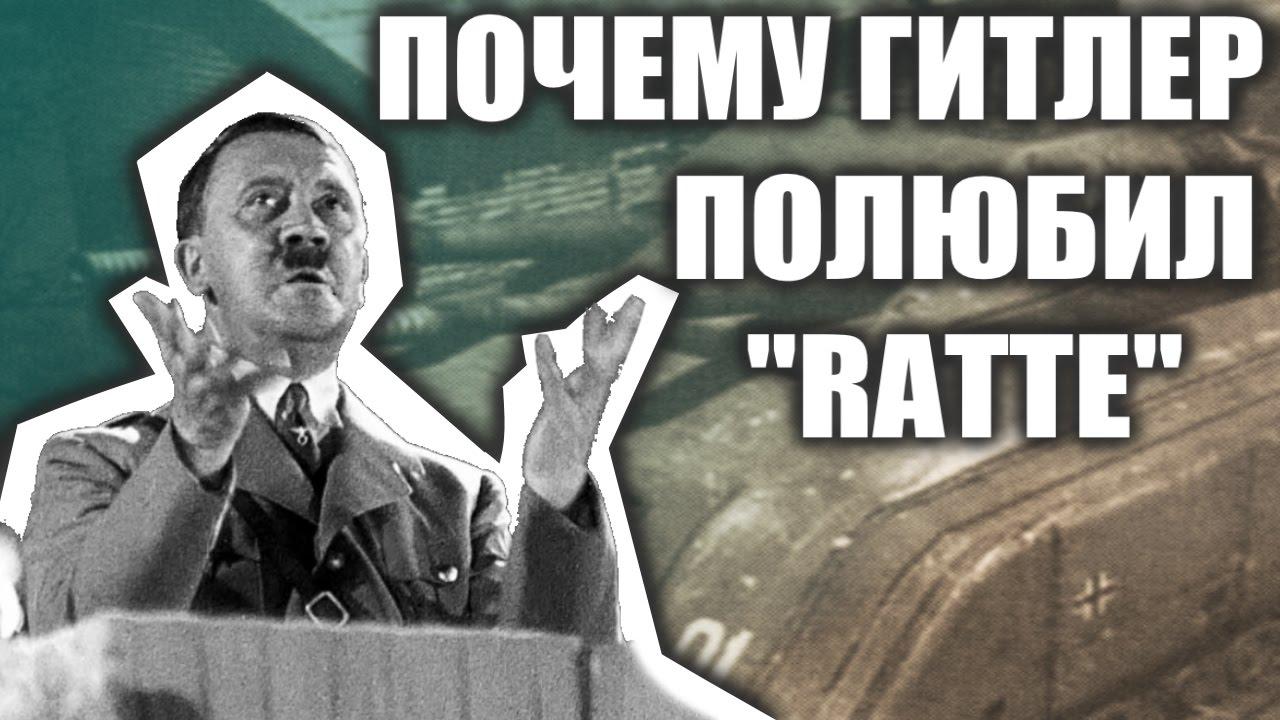 Почему Гитлер полюбил танк P1000 Ratte YouTube