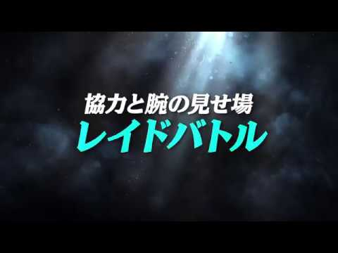 MMORPG THE NEXT『ロードオブロイヤルブラッド』レイド紹介動画