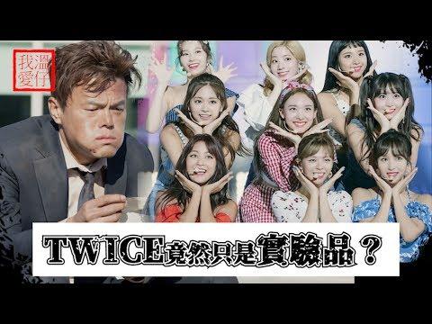 【 TWICE 】Twice竟然只是JYP的實驗品?!😱😱