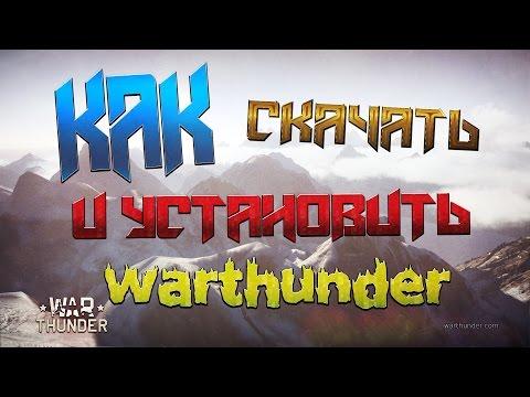 [Урок]Как скачать и установить WarThunder