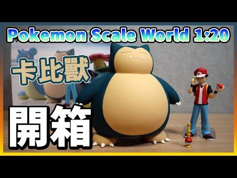 【開箱】Pokemon Scale World 1/20 比例Figure食玩 關都地區2!卡比獸套裝!