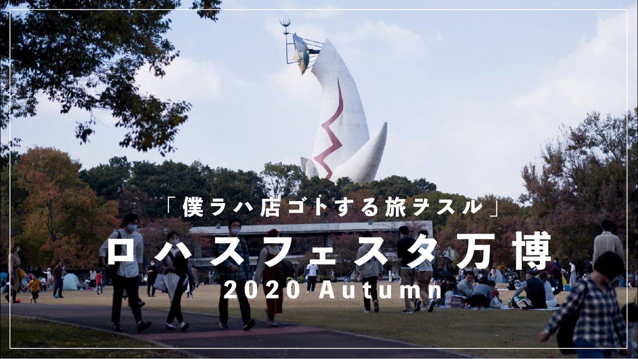 ロハス 2020 万博