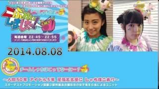 CBCラジオ 「チームしゃちほこ ごぶれいしました!」 2014年8月8日放送 ...