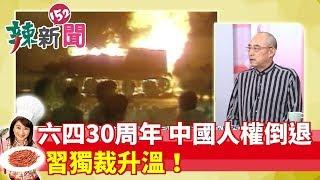 【辣新聞152】六四30周年 中國人權倒退走 習獨裁升溫! 2019.06.08
