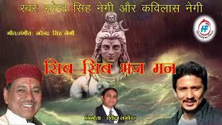 Shiv Shiv bhaj man Garhwali bhakti song || Narendra Singh Negi || Kavilas Negi
