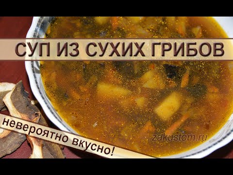Грибной суп - очень простой рецепт самого вкусного супа из сушеных грибов. Mushroom Soup