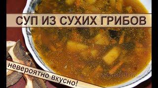 Суп из сушеных белых грибов: пошаговый рецепт с фото и видео