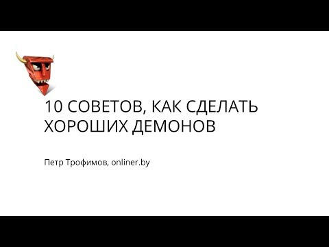 10 Советов, как сделать хороших демонов - Петр Трофимов (Onliner)