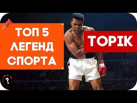 ТОП 5 ЛЕГЕНД СПОРТА - ИНТЕРЕСНЫЕ ФАКТЫ