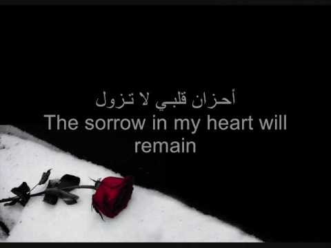 The sorrow in my heart will remain أحـزان قلبـي لا تـزول NASHEED
