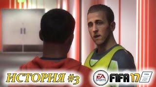 Прохождение FIFA 17 История #3 Усиление конкуренции