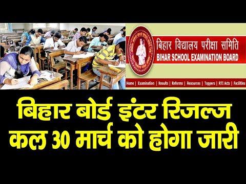 Bihar Board Inter 12th Result 2019 आज होगा जारी । Bihar Board Inter Result