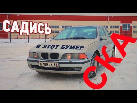 НЕКРО БМВ 5 серии за 170 тысяч рублей.