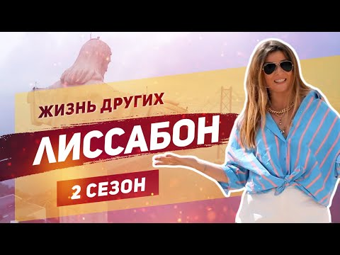 "Лиссабон - Португалия | «Жизнь других» | ENG |Lisbon | Travel Show ""The Life Of Others"" 