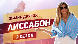 "Лиссабон | «Жизнь других» | ENG |Lisbon | Travel Show ""The Life of Others"" 