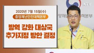 [KTV LIVE] 코로나19 대응현황 중앙재난안전대책본부 브리핑 7/15(수)