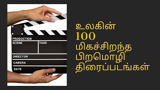 -   The Greatest 100 Foreign Language Movies