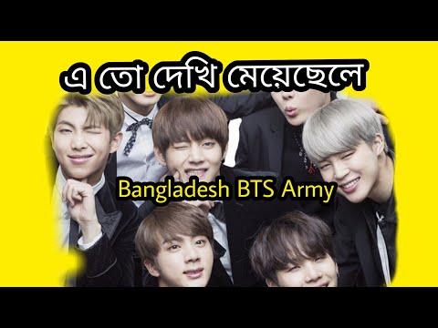 এ তো দেখি মেয়েছেলে - Bangladesh BTS Army