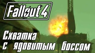 Fallout 4 Прохождение 7 Схватка с ядовитым боссом