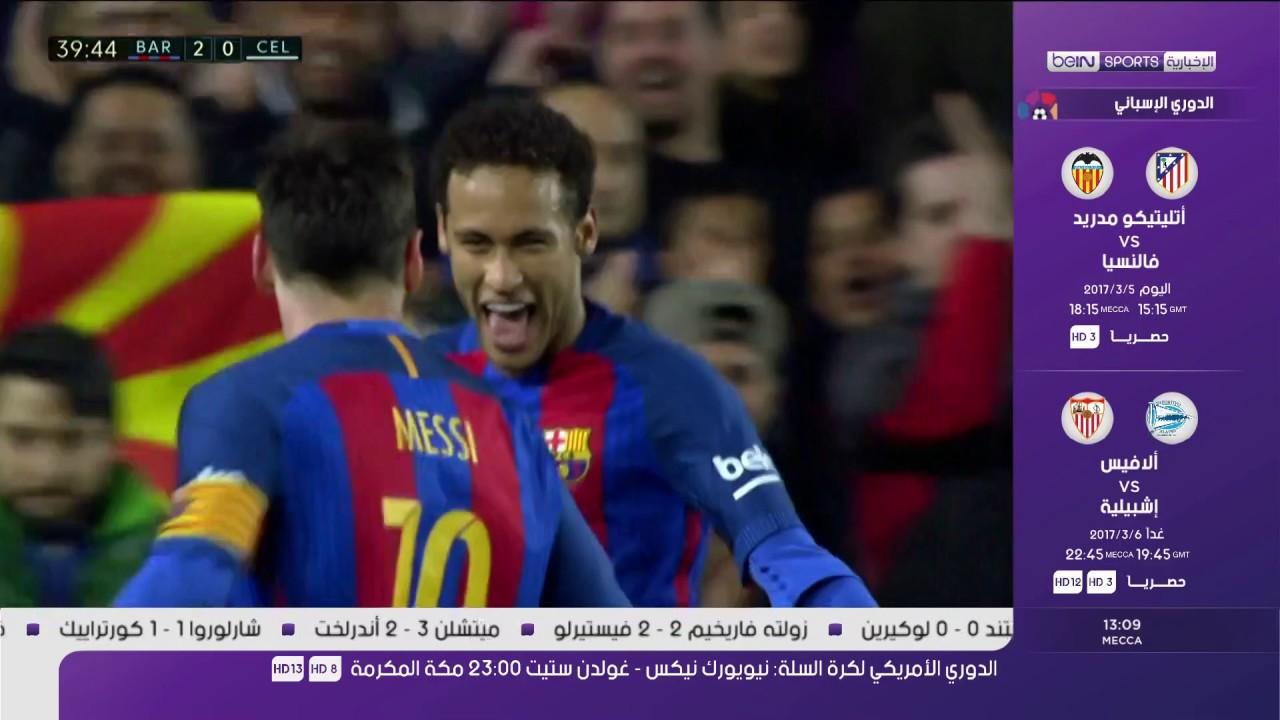 تقرير beIN SPORTS عن فوز برشلونة الكاسح 5 - 0 على سيلتا فيغو - الدوري الإسباني - 4 / 3 / 2017