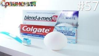 Колгейт или Бленд-а-мед? [Colgate vs. Blend-a-med] #57