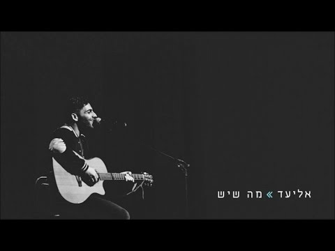 אליעד - מה שיש | Eliad - As Is