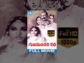 Gunasundari Katha Full Movie | Sriranjani, Kasturi | Kadiri Venkata Reddy | Rama Rao Adepalli