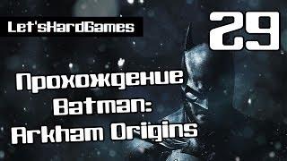 прохождение Batman: Arkham Origins #29 Восстановление вышки в Бернли, Битва с Черной Маской