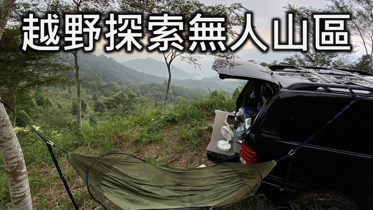 (LX470越野)  觀景平台下午茶|一顆樹也能用吊床|4x4 輕中度越野