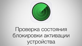 видео Как проверить отвязан ли пароль Айфона от iCloud на сайте Apple
