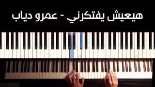 """""""Hayeaesh Yeftekerny"""" Piano Tutorial (Amr Diab) l تعليم عزف اغنية """"هيعيش يفتكرني"""" علي البيانو"""