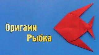 Как сделать рыбку из бумаги своими руками (Оригами)