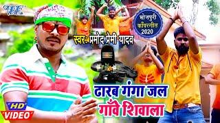 #VIDEO - ढारब गंगा जल गाँवे शिवाला I #Pramod Premi Yadav I Dharab Ganga Jal Ganve Shivala 2020 Song