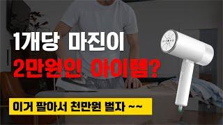 스팀다리미가 만원대? …