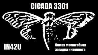 Cicada 3301 - САМАЯ МАСШТАБНАЯ ЗАГАДКА ИНТЕРНЕТА [RUS SUBS]