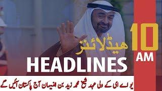 ARY News Headlines   UAE Crown Prince to reach Pakistan today   10 AM   2 Jan 2020