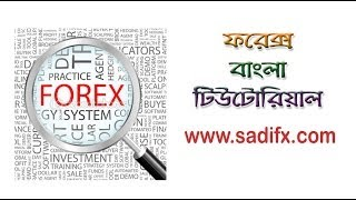 Forex Bangla Tutorial MT4 Basic Part 1 By sadifx.com