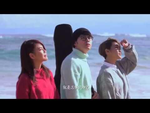 【这样的知己】官方MV- Danny许佳麟 / Geraldine颜慧萍 / Nicole赖淞凤